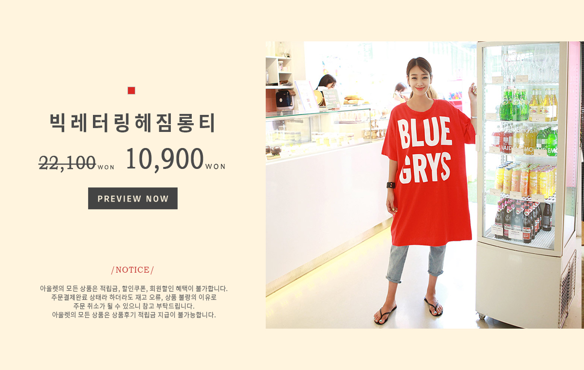 2d803295219 아울렛 여름 up to~80% BIG SALE
