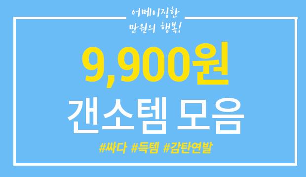 9900원